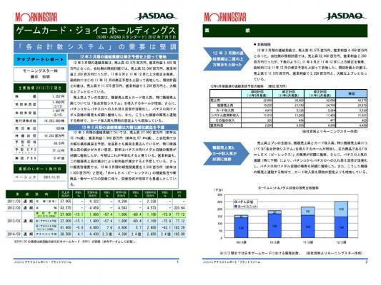 大阪証券取引所JASDAQアナリストレポート新着情報(株式会社ゲームカード・ジョイコホールディングス/6249)