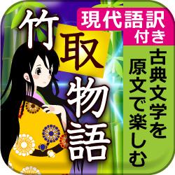 竹 取 物語 かぐや 姫 の 昇天 品詞 分解