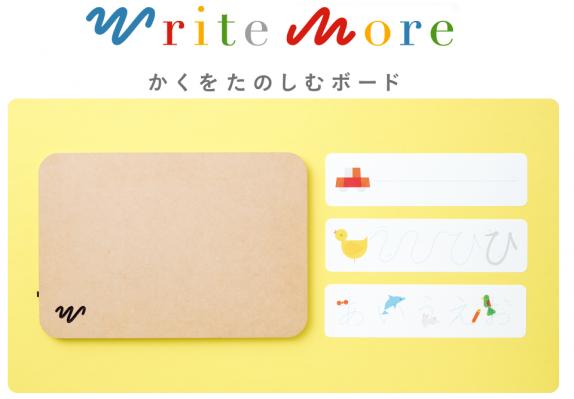 「勉強したくなる机」 writemore ライト・モア