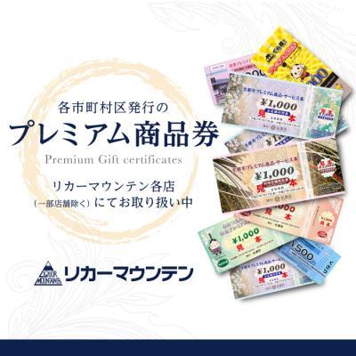 プレミアム 商品 店 京都 市 券 取扱