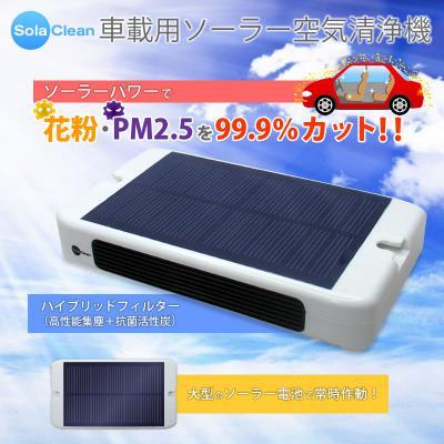 【楽天市場】車載用ソーラー空気清浄機 花粉 …