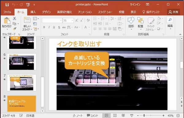 PowerPointで動画を作る方法(1) 機能の紹介 パワー …
