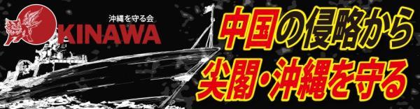 中国から尖閣・沖縄を守る国民大会・デモ実行委員会