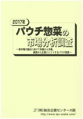 株式会社総合企画センター大阪