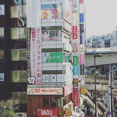 医療法人社団星桜会