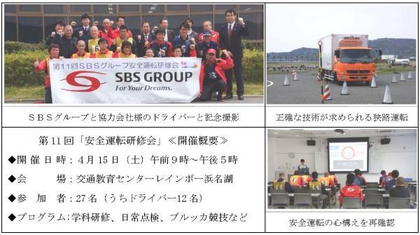 SBSホールディングス株式会社