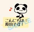 LINEスタンプ 苗字シリーズ「原田さんが使うスタンプ」をLINEクリエイターズにて配信開始!画像