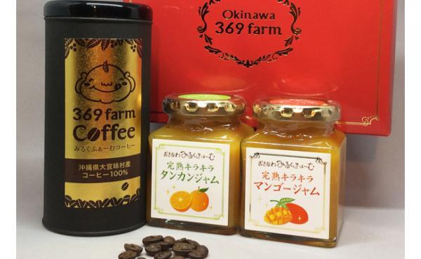 沖縄県大宜味村(おおぎみそん)「ふるさと納税」お礼品に 『大宜味村産100%コーヒーとジャムセット』を新たに追加いたしました画像