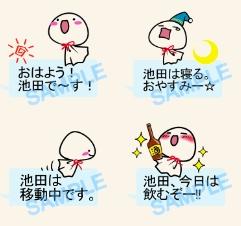 LINEスタンプ 苗字シリーズ「池田さんが使うスタンプ」をLINEクリエイターズにて配信開始!画像
