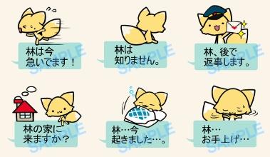 LINEスタンプ 苗字シリーズ「林さんが使うスタンプ」をLINEクリエイターズにて配信開始!画像