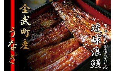 沖縄県金武町(きんちょう)「ふるさと納税」お礼品に 「琉球浪鰻(金武町産うなぎ蒲焼セット)2尾』を新たに追加いたしました。画像