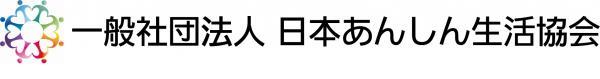 一般社団法人日本あんしん生活協会