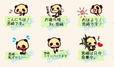 LINEスタンプ 苗字シリーズ「宮崎さんが使うスタンプ」をLINEクリエイターズにて配信開始!画像
