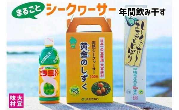沖縄県大宜味村(おおぎみそん)「ふるさと納税」お礼品に 『シークワーサースペシャルセット』を新たに追加いたしました画像