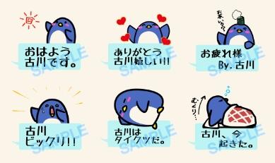 LINEスタンプ 苗字シリーズ「古川さんが使うスタンプ」をLINEクリエイターズにて配信開始!!画像