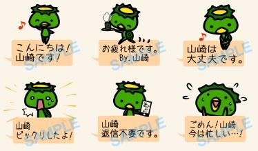 LINEスタンプ 苗字シリーズ「山崎さんが使うスタンプ」をLINEクリエイターズにて配信開始!!画像