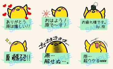 LINEスタンプ 苗字シリーズ「原さんが使うスタンプ」をLINEクリエイターズにて配信開始!!画像