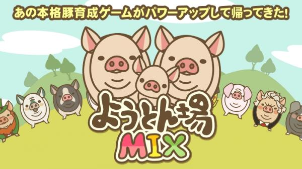 養豚場ミックス 系統図