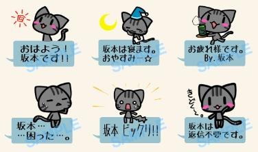 LINEスタンプ 苗字シリーズ「坂本さんが使うスタンプ」をLINEクリエイターズにて配信開始!!画像