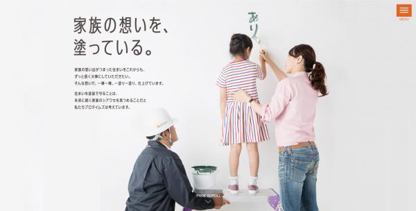 株式会社プロタイムズ・ジャパン