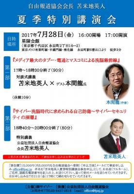 公益社団法人 自由報道協会