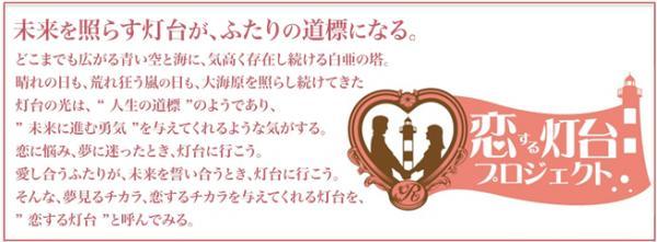 一般社団法人日本ロマンチスト協会