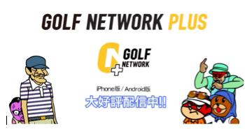 ゴルフネットワークプラス株式会社
