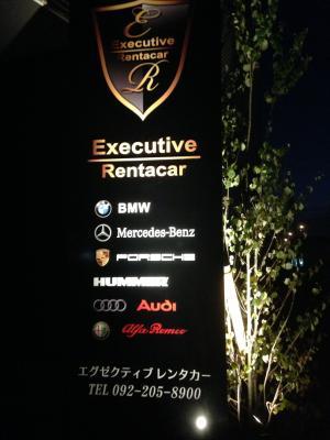 エグゼクティブレンタカー株式会社