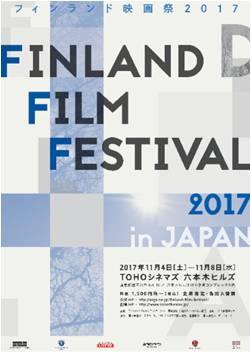 フィンランド・フィルム・ファンデーション