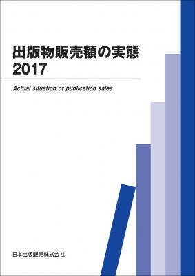 日本出版販売株式会社