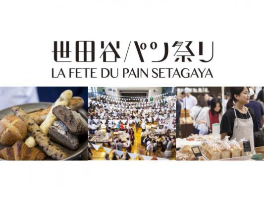 世田谷パン祭り実行委員会
