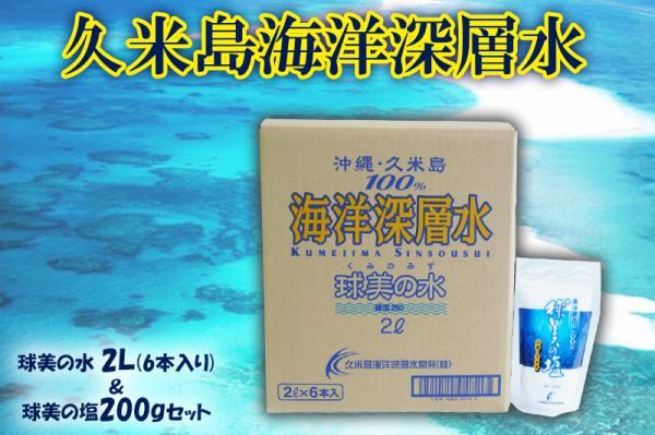 沖縄県久米島町(くめじまちょう)「ふるさと納税」お礼品に『【久米島海洋深層水】球美の水 2L(6本入り)&球美の塩200gセット』を新たに追加いたしました画像