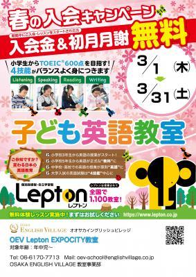 株式会社 YBM JAPAN