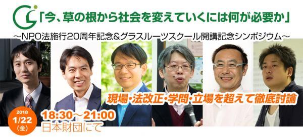 NPO法人Grassroots Japan