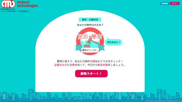 matsuri technologies株式会社