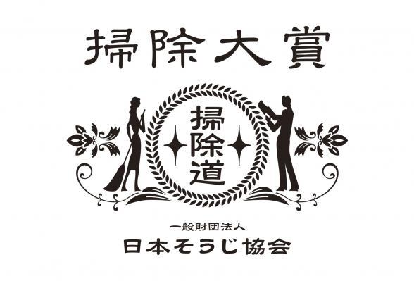一般財団法人日本そうじ協会