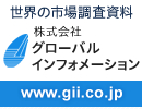株式会社グローバル インフォメーション