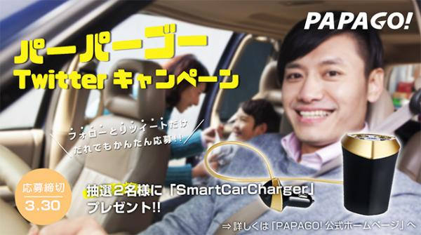 PAPAGO JAPAN株式会社