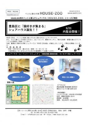 HOUSE-ZOO株式会社