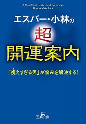 株式会社三笠書房
