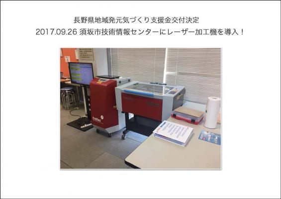 トロテック・レーザー・ジャパン株式会社