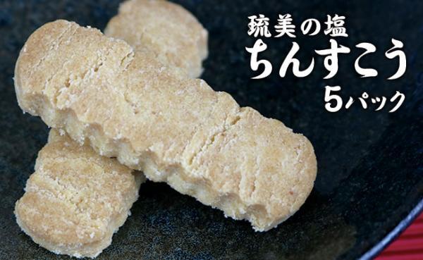 沖縄県久米島町(くめじまちょう)「ふるさと納税」お礼品に『琉美の塩ちんすこう<5パック>』を新たに追加いたしました画像