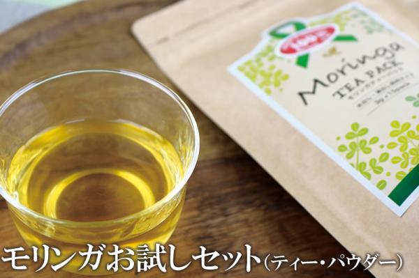 沖縄県中城村(なかぐすくそん)「ふるさと納税」お礼品に『【有機JAS認定】モリンガお試しセット』を新たに追加いたしました画像
