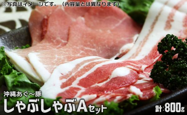 沖縄県東村(ひがしそん)「ふるさと納税」お礼品に『【東村産】沖縄あぐ~豚 しゃぶしゃぶ [Aセット](計:800g)』を新たに追加いたしました画像