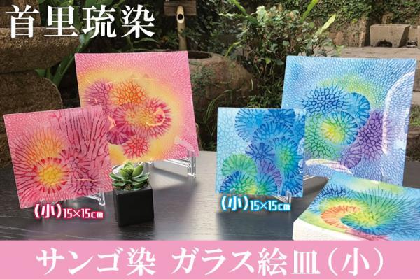 沖縄県北中城村(きたなかぐすくそん)「ふるさと納税」お礼品に『【首里琉染】サンゴ染ガラス絵皿(小)』を新たに追加いたしました画像