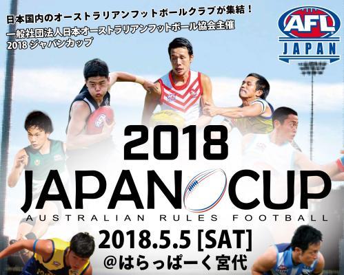 一般社団法人 日本オーストラリアンフットボール協会
