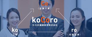 koCoro健康経営株式会社