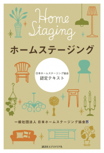 一般社団法人日本ホームステージング協会