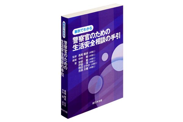 新日本法規出版株式会社