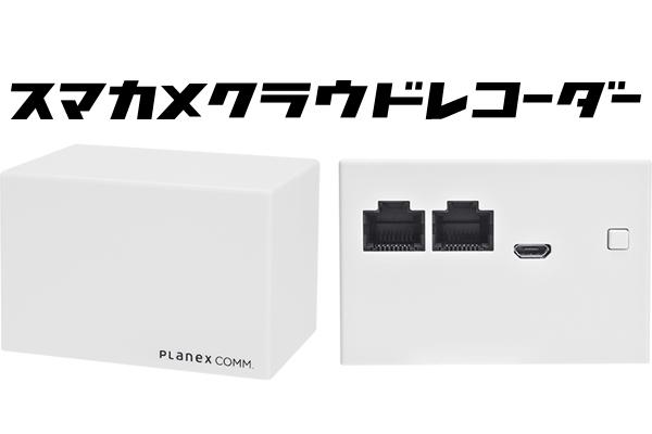 プラネックスコミュニケーションズ株式会社